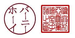 Shihan - Renshi